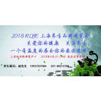 RLBE2018中国国际养生产业发展及保健滋补食品博览会