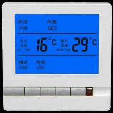 德州供应各种款式中央空调温控开关 液晶温控器厂家批发