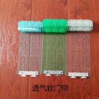 索森pvc高透明软门帘出口带孔眼平板2毫米加工定做夏季透气防尘挂帘