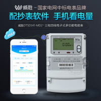 威胜DTSD341-MD2电能表|三相四线电表|威胜多功能电能表+可配套自动抄表系统