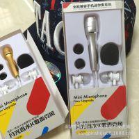 月光迷你手机麦克风 带耳机全民K歌唱吧一体式苹果录音小话筒香水
