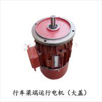 起重机大车运行电机 ZDY(D)21-4-0.8KW大口运行电机 安尔特锥形转子电动机