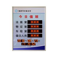 LED电子值班屏机关单位值班显示牌点阵汉字显示屏可修改文字看板