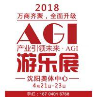 2018第五届沈阳国际游乐产业博览会