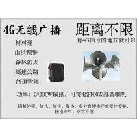 4G无线网络广播终端户外功放村村通LC-E2200G