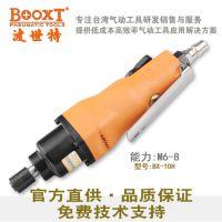 台湾BOOXT气动螺丝刀BX-10H工业级风批起子6-8mm强力型风批改锥包邮