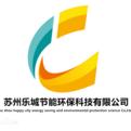 苏州乐城节能环保科技有限公司