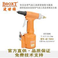 机箱拉钉枪BOOXT厂家正品 BX-AR 700C2气动拉钉枪气动抽芯拉铆枪包邮