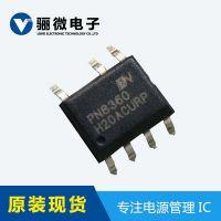 芯朋微电源ic PN8306电池充电器及适配器IC高性能同步整流器