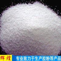 辉煌 玻化微珠保温砂浆专用胶粉 胶粉生产厂家