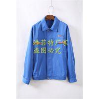 长春4S店工作服定做厂家,有推荐的服装厂吗?北京浩菲特