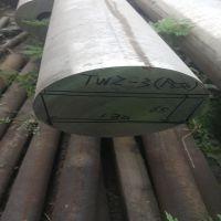 明诗顿供应太钢TWZ-3HS无磁钢棒 冷作模具钢