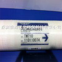 ?专业代理东丽反渗透膜TM710 工业纯水制取专用