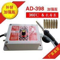 阿尔达AD-398便携 速热高效万能手工烫钻点钻机
