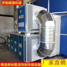 家具厂喷漆房废气处理改造 达标型漆雾处理设备 等离子光氧设备