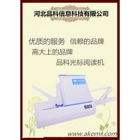 北京中层领导民主测评用品科光标阅读机D3360-D,火红金秋佳节,推出特价套系活动