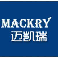深圳市迈凯瑞科技有限公司
