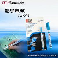 ITW CircuitWorks精确制出银浆线路导电笔CW2200