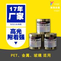 PC/PET/PMMA/POM/涤纶/金属/玻璃/无卤素/各类涂层丝印油墨厂家壹格YG31