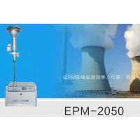 天瑞大氣顆粒物在線分析儀EPM-2050