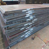 无锡现货主营SA204A钢板SA204B合金钢板规格