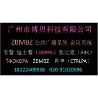 广州市博贝科技有限公司