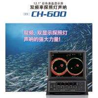 新款古野CH-600声纳12.1英寸 探照灯声呐 声纳鱼探仪360度