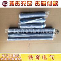 10KV JLS-10/3.1冷缩中间接头 电力电缆附件