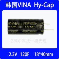 韩国vinatech一级代理2.3V 120F法拉电容VHC2R3127QG超级电容