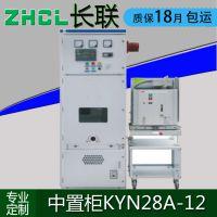 长联电气 35KVA箱式变电站、固体绝缘环网柜开关柜、中置柜KYN28,抽出柜MNS、GCK