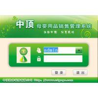 中顶母婴软件厂家招广州地区合作代理