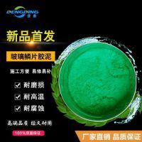 树脂乙烯基玻璃鳞片防腐胶泥 冷却塔防腐胶泥