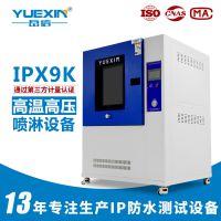 国际知名企业【IPX9K】高温强压喷淋雨试验箱 防水检测仪器 广州岳信