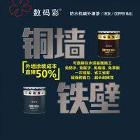 数码彩供应广东建筑工程漆建筑工程外墙防水涂料