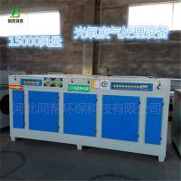 废气处理催化成套设备光氧催化设备厂家同帮生产销售