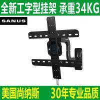 美国尚纳斯sanus 外观专利设计 伸缩旋转电视挂架支架VMF518