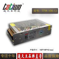 通天王12V100W(8.33A)电源变压器 集中供电监控LED电源