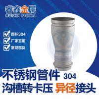 DN100*65水管管件 沟槽式水管异径直通转换接头 304不锈钢配件