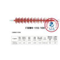 FXBW4-110/100复合绝缘子