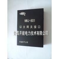 许继 NWJ-801 以太网关 现货供应 双以太网关接口