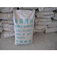海藻酸钠厂家直销、海藻酸钠价格、食品级海藻酸钠