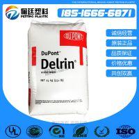 POM/美国杜邦/Delrin 525GR 增强级 高强度 25%玻璃纤维 聚甲醛