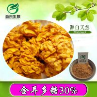 金耳多糖30%/金木耳提取物/金耳提取物/黄耳提取物