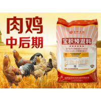 无抗肉仔鸡预混料提升肉品质鸡复合饲料批发包邮