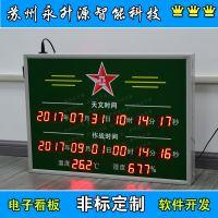 苏州永升源定制170727-2SCX部队天文作战时间显示屏 北斗校时时钟电子看板 NTP服务器同步屏