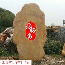 广东黄蜡石 大型文化石 好素材打造好景观 公路隧道景观石 公园招牌石 大型门牌石