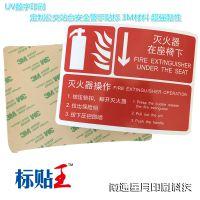 厂家定制公交站台温馨提示不干胶标签安全警示贴纸3M超黏贴标防水耐磨不褪色