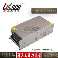 通天王 12V480W(40A)电源变压器 集中供电监控LED电源
