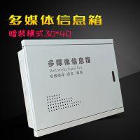 多媒体信息箱/空箱/电表箱/配电箱 400300 弱电箱 多媒体箱