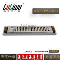 通天王24V10.42A电源变压器 24V250W长条超薄灯箱开关电源